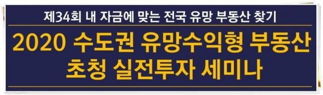 [한경닷컴] 수도권 유망 오피스텔, 상가 쇼핑해볼까 … 15일 세미나 개최