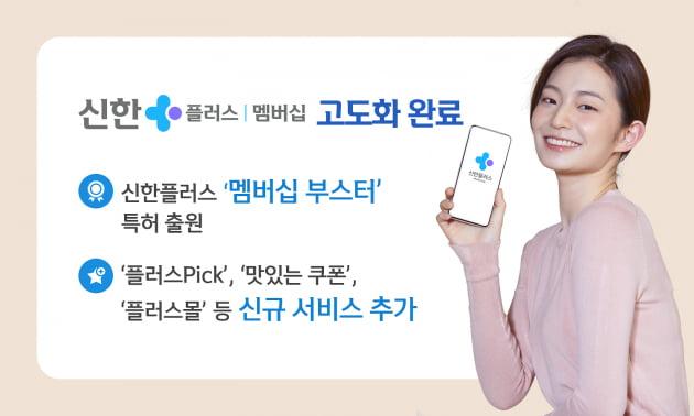 신한금융, '신한플러스멤버십' 확대 개편