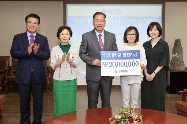영남대 여교수회 학생 장학금 2000만원 기탁