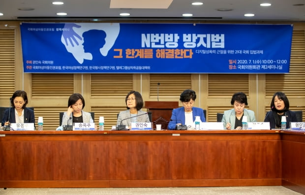 1일 오전 국회 의원회관에서 열린 'n번방 방지법 그 한계를 해결한다' 토론회가 열렸다.  /연합뉴스
