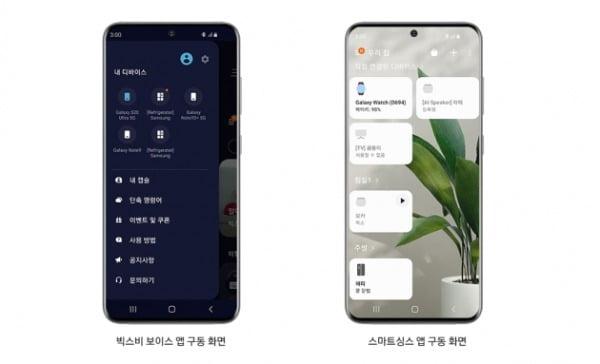 빅스비 보이스를 지원하는 기기 모두에, 동일한 삼성 어카운트로 로그인을 한다. 이후 '스마트싱스' 앱에 기기를 등록하고, 각 기기의 빅스비 앱을 최신 버전으로 업데이트하면 해당 기능을 사용할 수 있다/사진제공=삼성전자