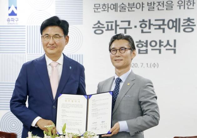 송파구청-한국예총, 문화예술분야 발전 위한 MOU 진행