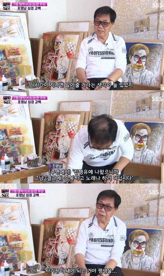 '한밤' 조영남 / 사진 = '본격연예 한밤' 방송 캡처