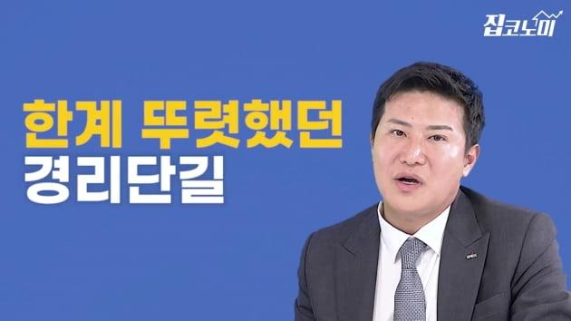 """[집코노미TV] """"'○리단길' 상권은 끝났다"""""""