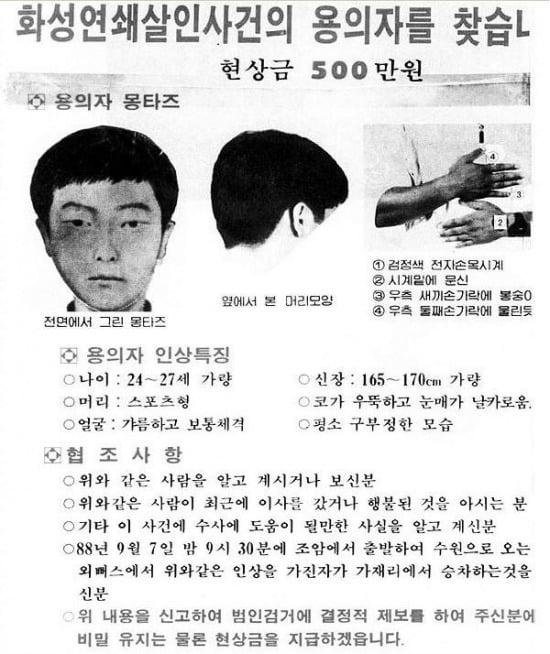 사건 당시 수배 전단