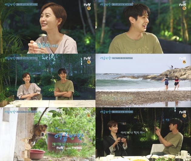 tvN '여름방학' 티저