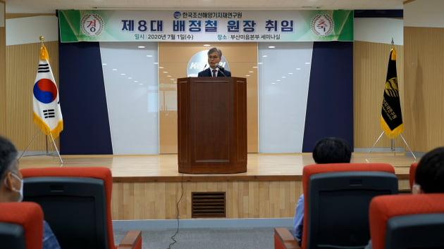 한국조선해양기자재연구원, 배정철 원장 취임