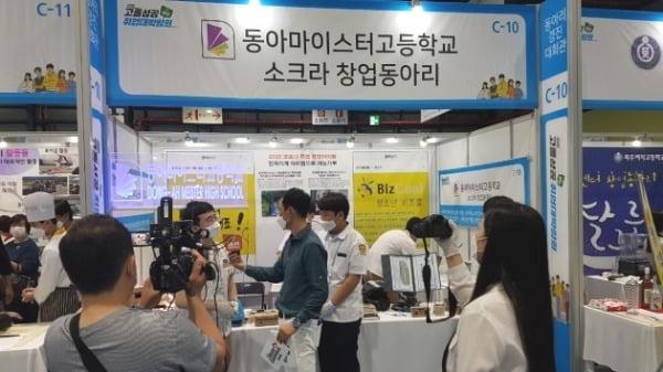 지난 6월 23일에 열린 '고졸성공 취업대박람회' 참가한 동아마이스터고 소크라 창업동아리