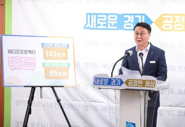 경기도, 나라장터 대체할 '자체 공정조달기구 설치' 나선다