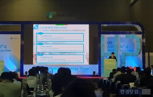 산업통상자원부 최현우 과장이 정부의 수소경제 정책을 설명하고 있다. 사진=오세성 한경닷컴 기자