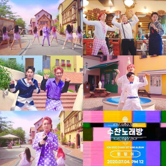김수찬 '엉덩이' MV, 진성·김희재·정동원 출연 /사진=뮤직K엔터테인먼트 제공