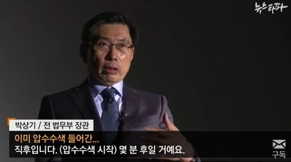 """박상기 전 법무부 장관은 2일 뉴스타파를 통해 공개된 인터뷰에서 """"윤석열 검찰총장이 조국 전 법무부 장관을 낙마시키기 위해 압수수색을 했다""""고 주장했다. /사진=뉴스타파 유튜브 캡처"""