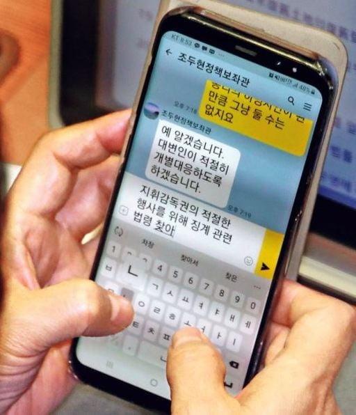 """""""윤석열 수사, 항명 아닌 의무라더니…"""" 조국 7년 전 발언 재조명"""
