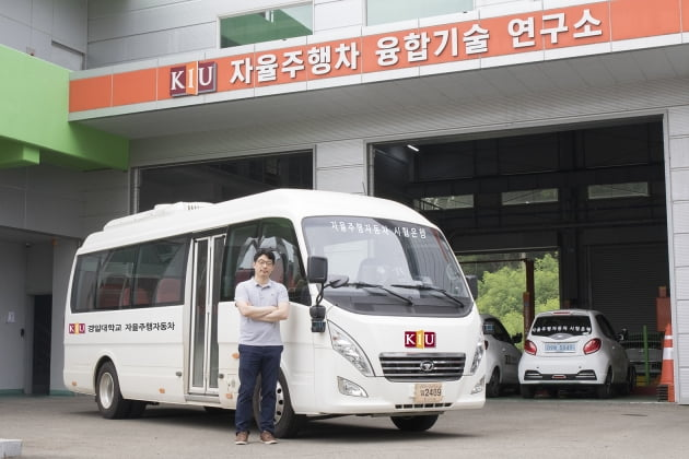 경일대, 셔틀버스 자율주행 임시면허 취득