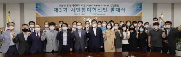 인천공항공사, 제3기 시민참여혁신단 발족