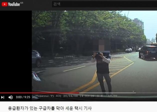 피해자가 올린 사고 당시 블랙박스 영상. 유튜브 갈무리.