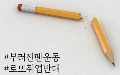 """""""명문대 나와서 뭐하나""""…청년들 '분노'"""
