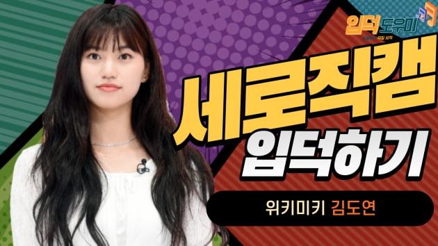 HK직캠|위키미키(Wiki Miki) 김도연, 아름다운 미모는 기본…'모델 버금가는 우월한 비율'