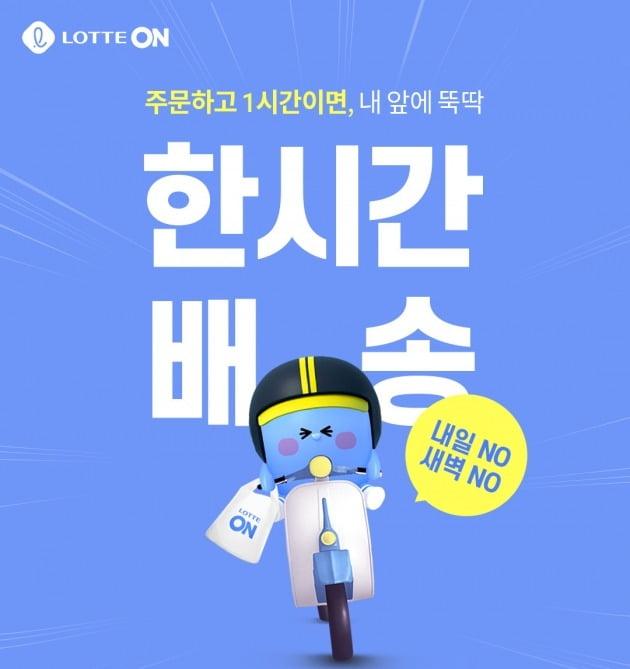 롯데 유통계열사 통합 온라인몰인 롯데ON은 오는 7일부터 서울 잠실지역에서 롯데리아 배달 시스템을 활용해 배송하는 '한시간 배송 잠실' 서비스를 선보인다. 사진=롯데쇼핑 제공