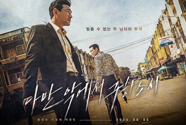 황정민 vs 이정재 '다만 악에서 구하소서' 8월 5일 개봉 확정