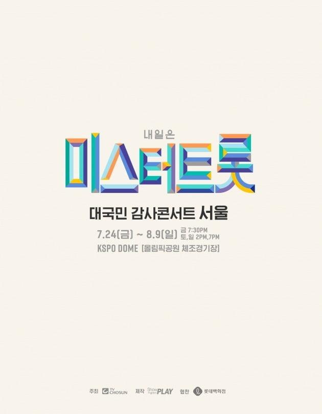 '미스터트롯' 콘서트 라인업 공개 /사진=쇼플레이 제공