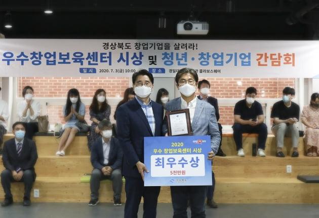 경일대, 경북도 선정 최우수 창업보육센터