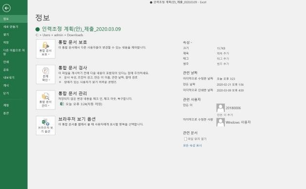 """'막장' 폭로전…제주항공 """"이스타, 계약 전부터 구조조정 준비"""""""