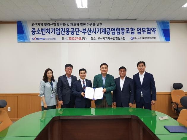 중진공과 부산기계조합, 뿌리산업 활성화 협력
