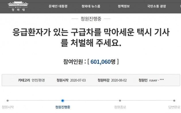 해당 청원은 7일 현재 60만명 이상이 동참했다. [사진=청와대 국민청원 게시판 캡처]