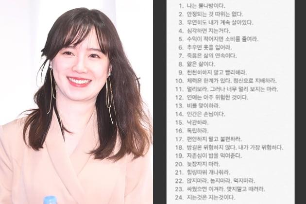 """구혜선, 안재현과 이혼조정기일 앞두고 """"싸웠으면 이겨라"""""""