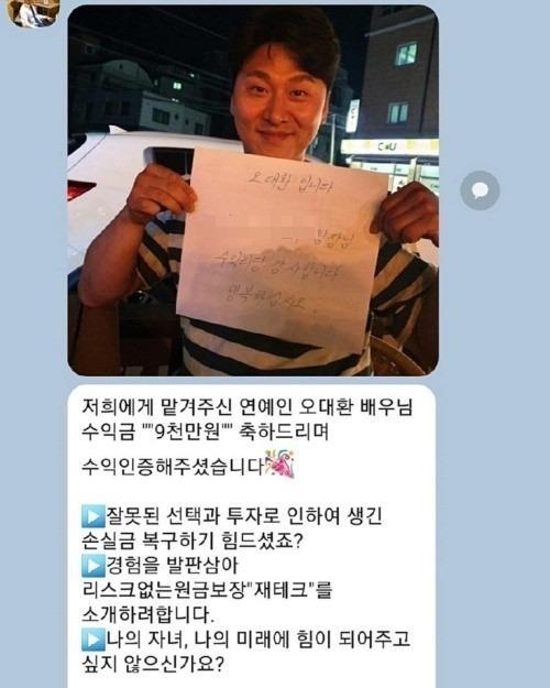 """""""오대환 9천만원 수익 인증""""…알고보니 배우 사진 도용해 투자 사기"""