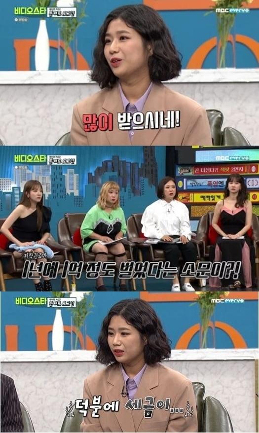 '비디오스타' 안예은, 저작권료 언급 /사진=MBC에브리원 방송화면 캡처