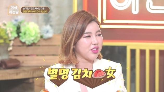 송가인 별명 '김치녀'/사진=SBS FIL '외식하는 날' 영상 캡처