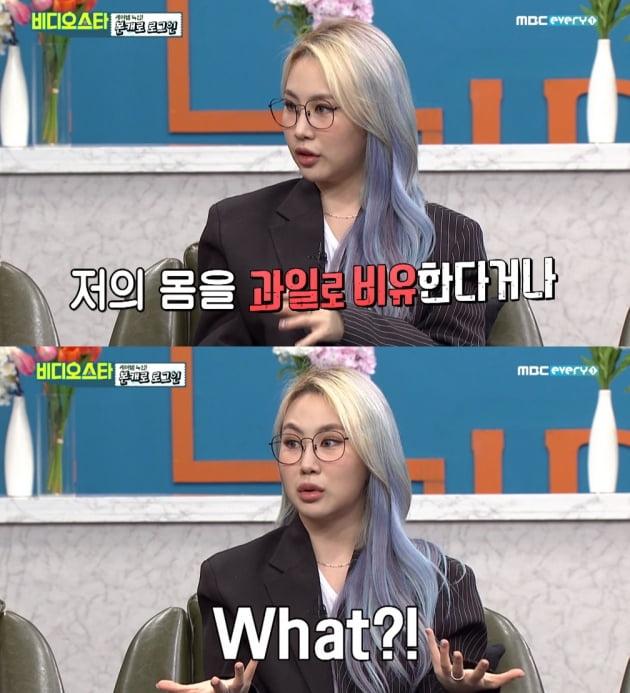 '비디오스타' 제이미 /사진=MBC에브리원