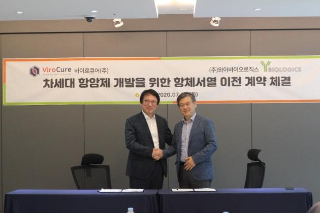 유행준 바이로큐어 대표(왼쪽)와 박영우 와이바이오로직스 대표. 와이바이오로직스 제공
