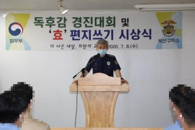 부산구치소, 코로나19 극복 '수용생활 안정 프로그램 시상식'