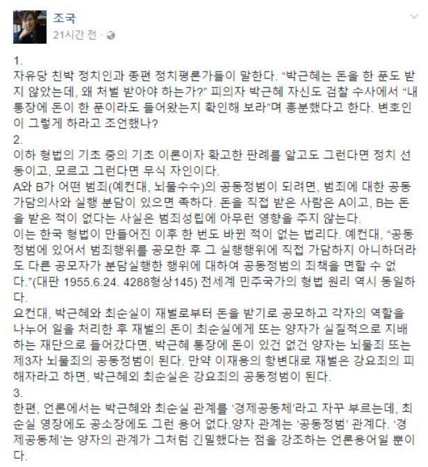 """조국, """"나는 상상인과 무관"""" 2017년 최순실-박근혜 경제공동체 발언 재조명"""