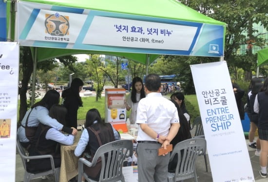 안산공업고등학교 창업동아리 '화머' 홍보 부스