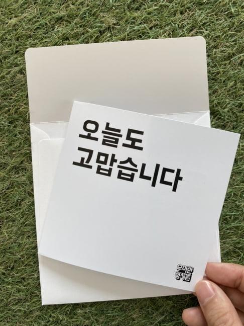 우아한형제들 김봉진, 우유배달원 190명에 감사편지 왜?