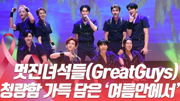 HK영상|멋진녀석들(GreatGuys), 청량함 가득 담은 '여름안에서' 무대
