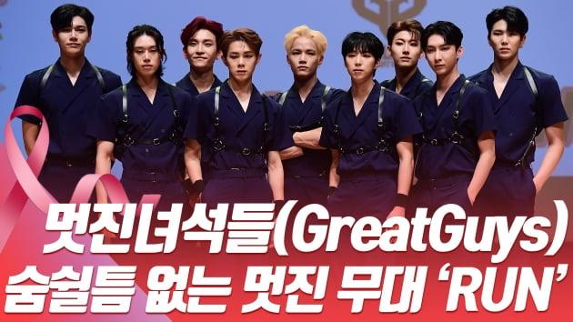 HK영상|멋진녀석들(GreatGuys), 처음부터 끝까지 숨쉴틈 없는 질주 'RUN' 무대