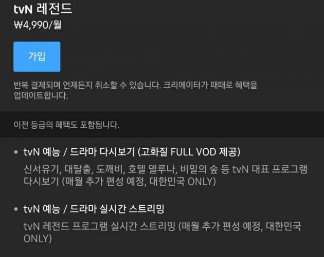 """[단독] """"비용 안올리면 OUT"""" 유료방송 압박 CJ ENM, 유튜브에 유료채널 열어"""