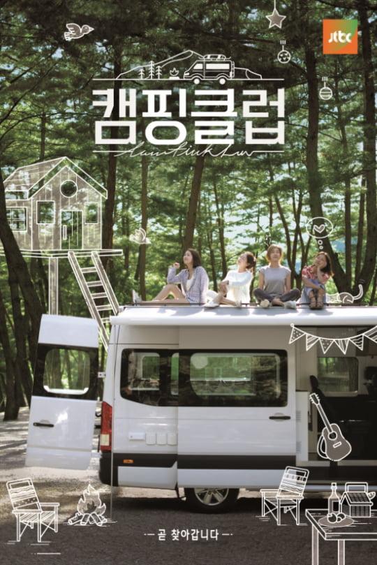 /사진=JTBC '캠핑클럽'