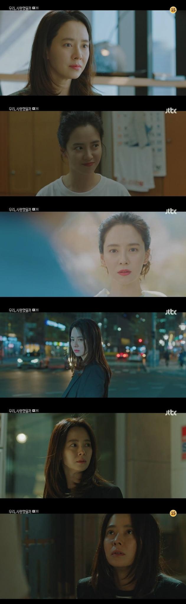 '우리 사랑했을까' 송지효, 넓어진 연기 저변…시청자 공감↑