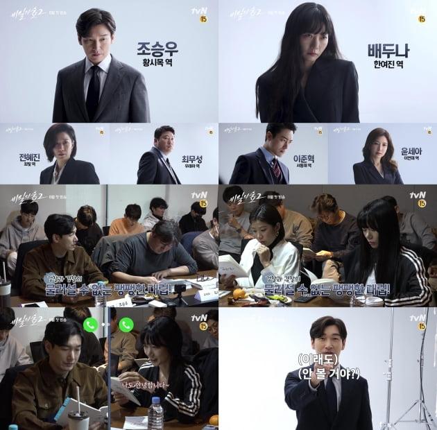 /사진=tvN 새 주말드라마 '비밀의 숲2' 영상 캡처