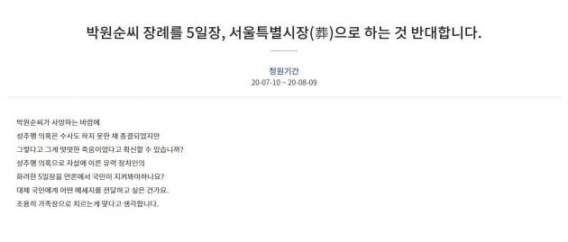 10일 청와대 국민청원 게시판에 올라온 박원순 서울시장 5일장 반대 게시글