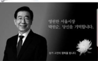 """""""박원순 '작업' 당했다""""…신상털기 돌입"""