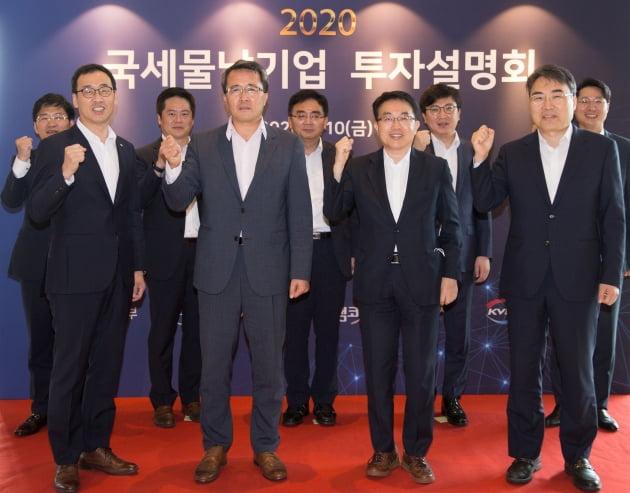 캠코, 2020 국세물납기업 투자설명회 개최
