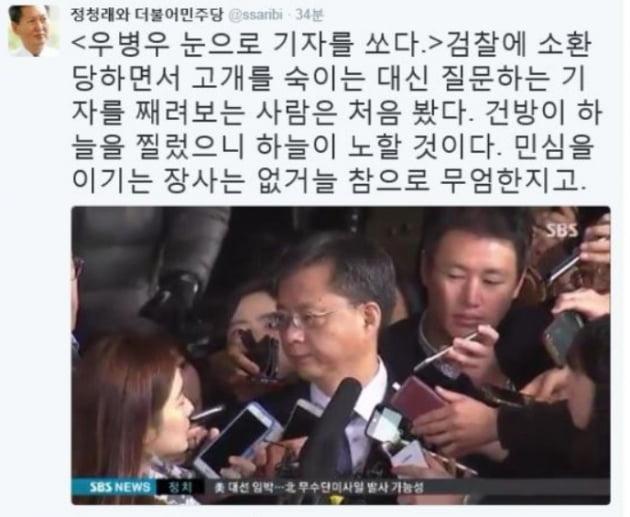 """정청래, 우병우 이어 이해찬에도 분노할까…국민 대표해 묻는 기자에 """"나쁜 XX!"""""""