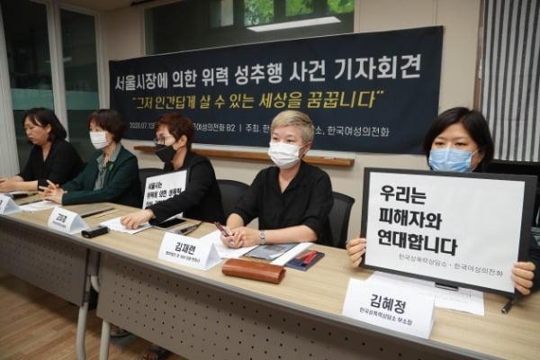 13일 오후 서울 은평구 한국여성의전화 교육관에서 '서울시장에 의한 위혁 성추행 사건 기자회견'이 열렸다. /사진=허문찬 기자 sweat@hankyung.com